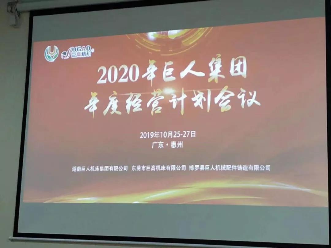 2020年巨人机床集团年度经营计划会议顺利召开(图2)