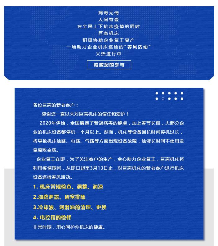 """助力企业复工,巨高机床""""春风活动""""进行中(图1)"""